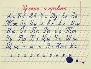 rusu abecele