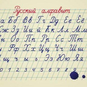 Rusu abecele arba Rusiškos raidės
